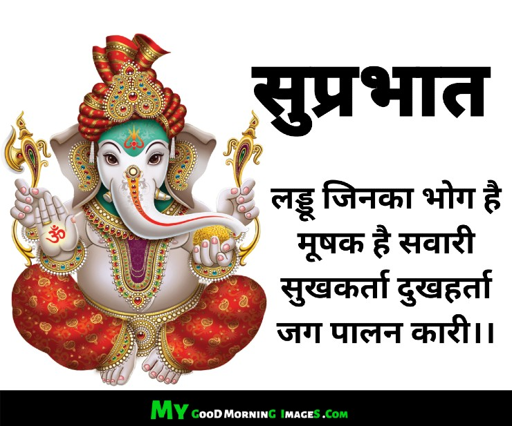 Good Morning Ganpati Images With Quotes